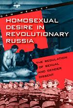 bolsevic rev homosexual